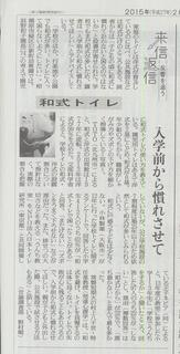 2015.02.15読売新聞和式トイレ.jpg