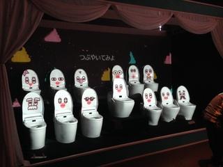 トイレ展2.JPG